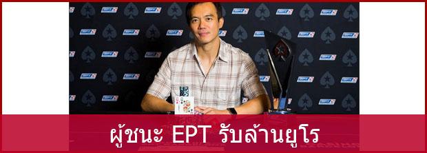Poker EPT2015